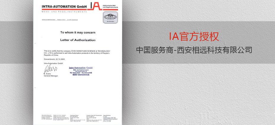 德国IA授权服务商