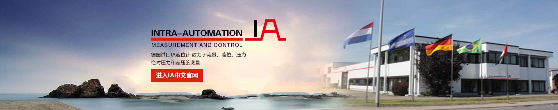 http://www.intra-automation.cn