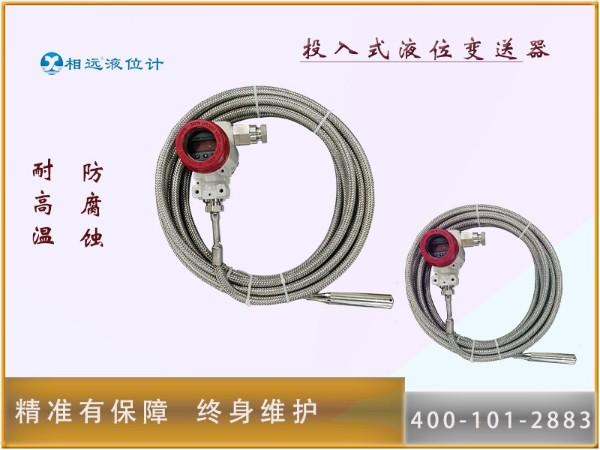 投入静压式液位变送器膜片不接液,保证使用寿命