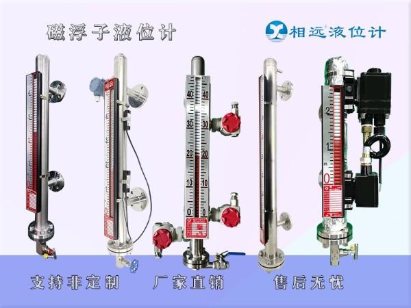 磁翻板液位计6大种类
