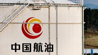 相远科技的好服务成就与中国航油合作