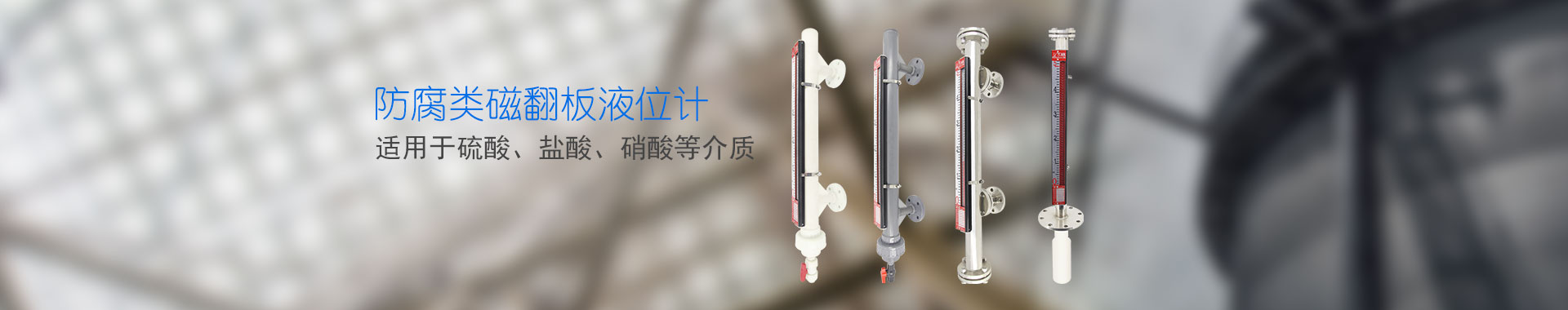 防腐类磁翻板液位计-banner