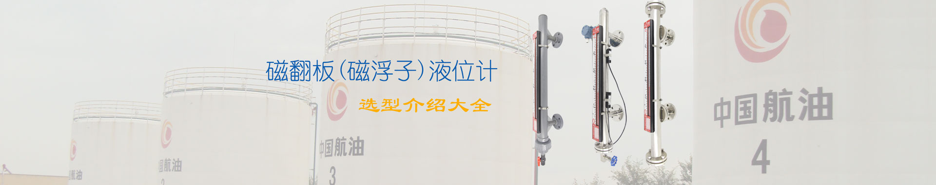 磁翻板新宝5注册流程选型