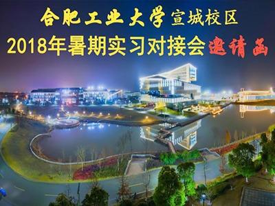 """相远仪表受邀参加""""合肥工业大学2018年暑期实习对接会"""""""