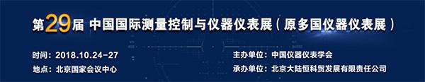 相远科技在中国仪表展,等您来约哦!