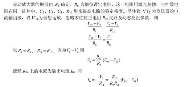 扩散硅压力变送器.jpg
