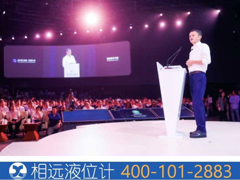 马云在2018杭州云栖大会讲话